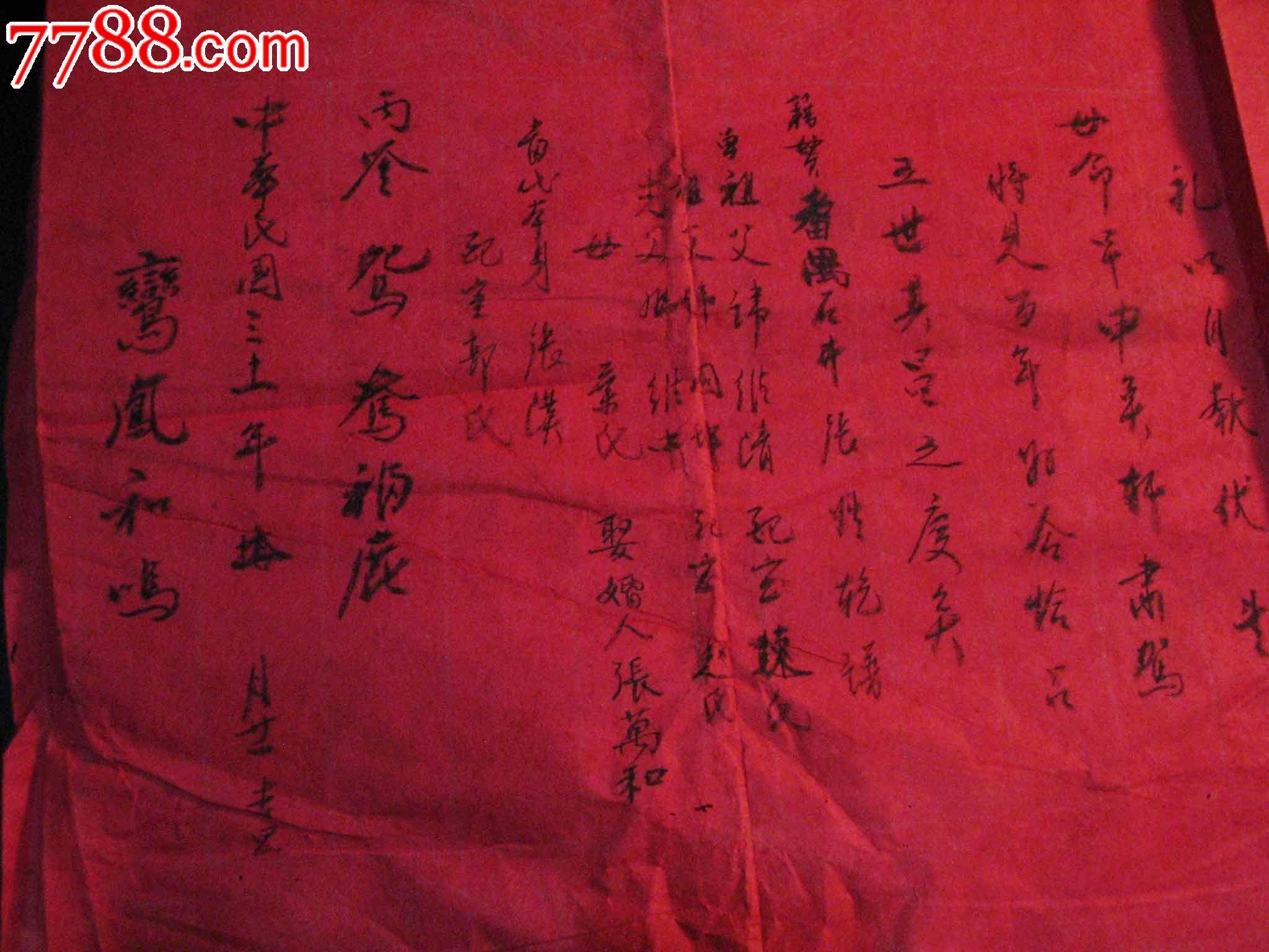 长一米多的抗战时期木刻金色花纹,毛笔书写的婚书一套