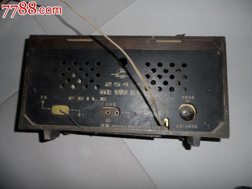 飞乐牌254-2电子管收音机