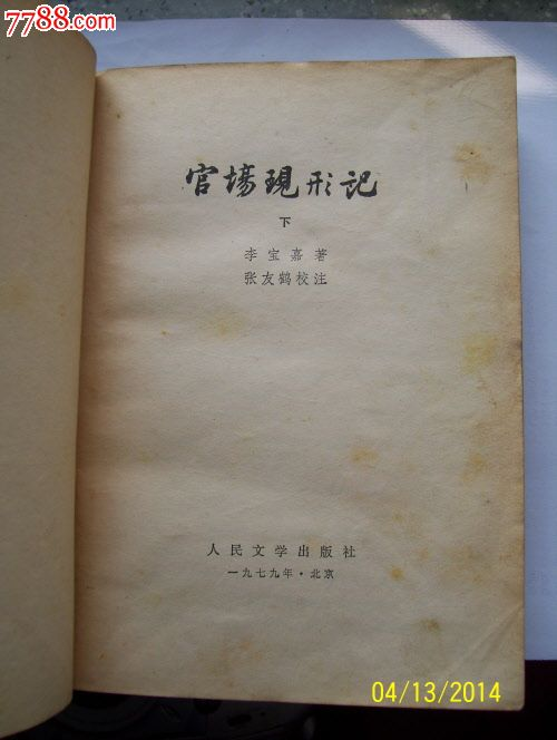 官場現形記單集劇情_深圳合租記15集劇情_擇天記49集劇情介紹