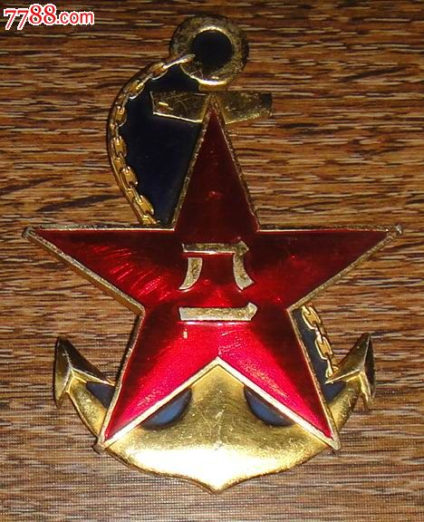 【海军八一军徽】大型徽章(铝质)