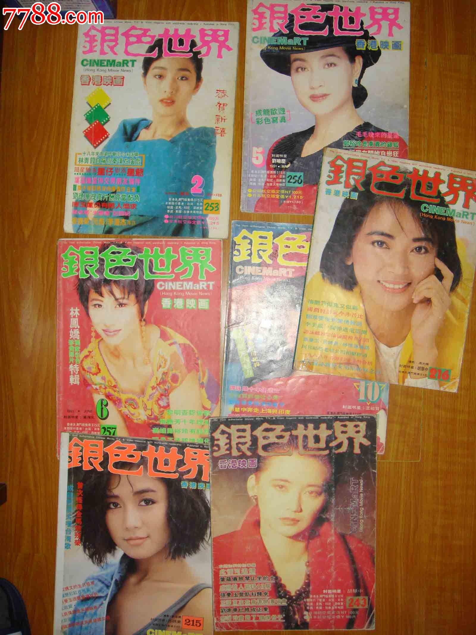 90年代的港台电影杂志14册