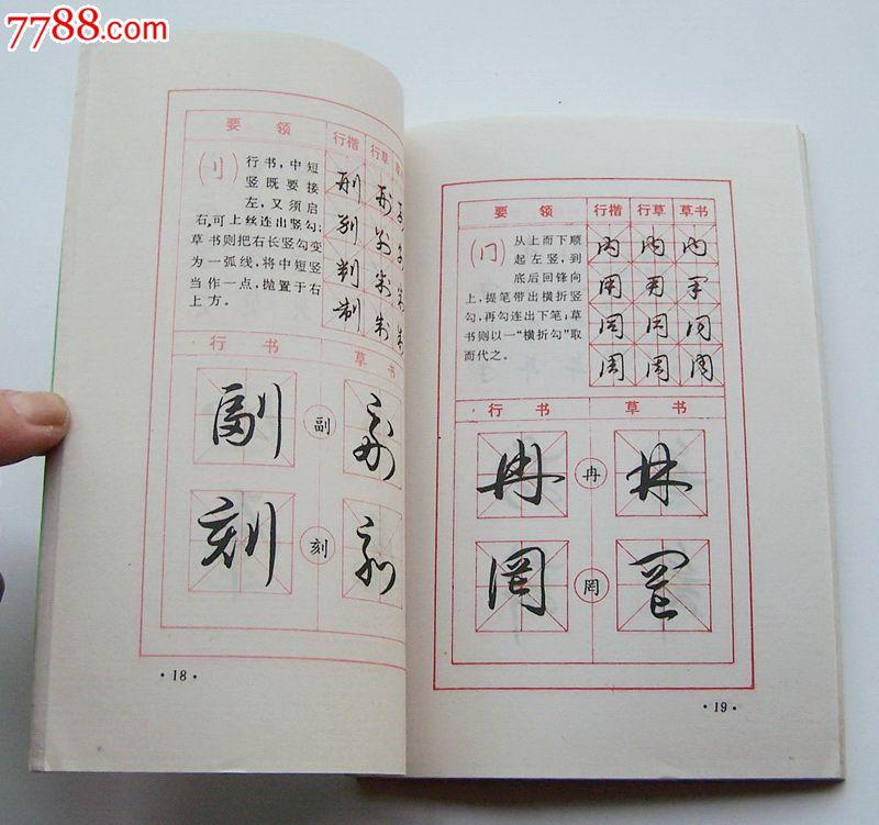 软硬笔行草书法教程(字帖)图片