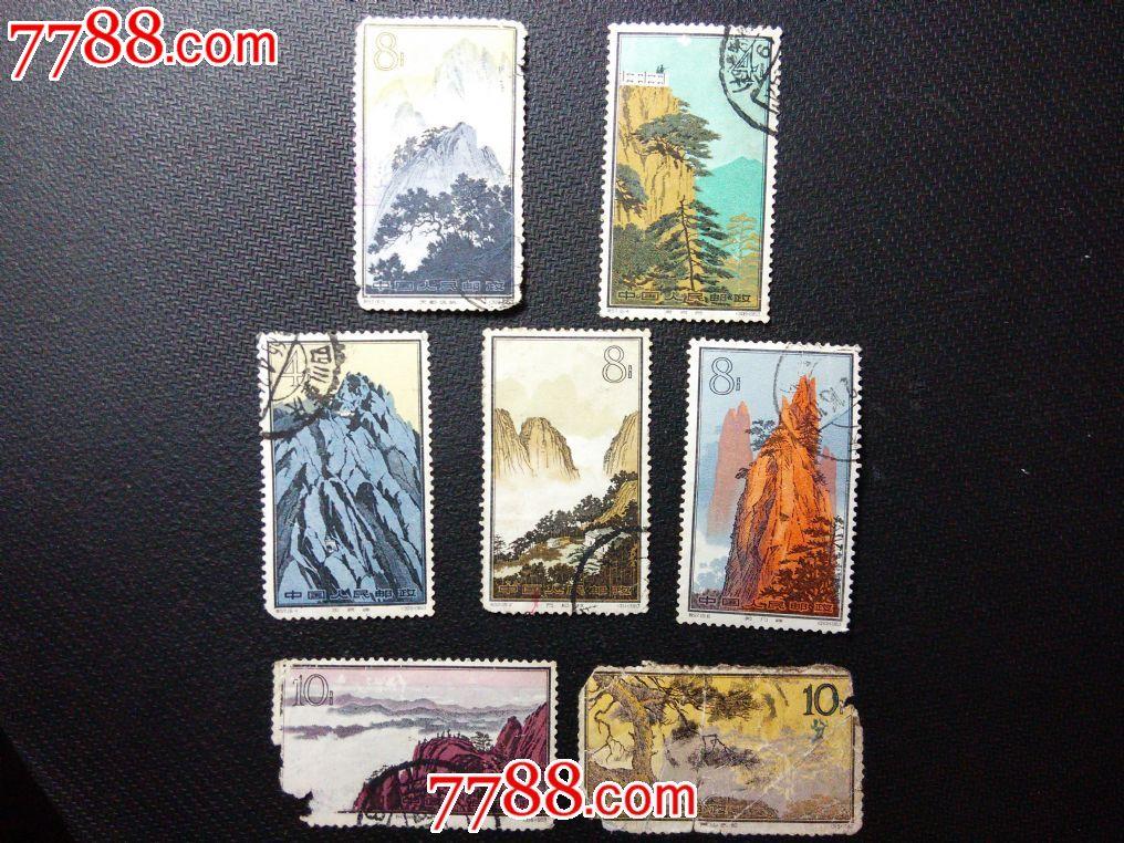 """特57黄山风景,新中国邮票,""""特""""字邮票,六十年代(20)"""