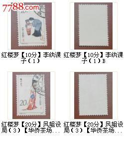 【】红楼梦信销票【10分、20分二枚合售】(se23345956)_