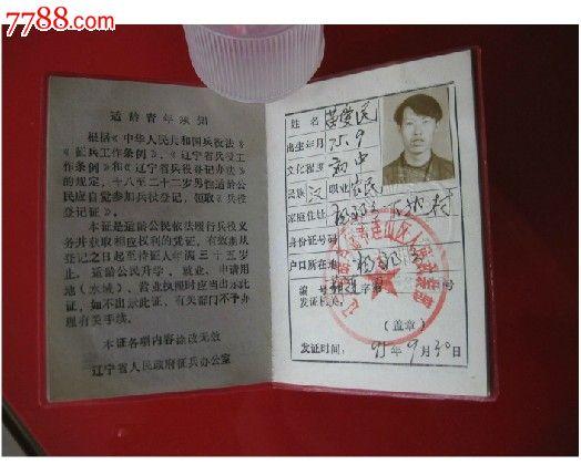 经典怀旧1995年《兵役登记证》辽宁省人民政