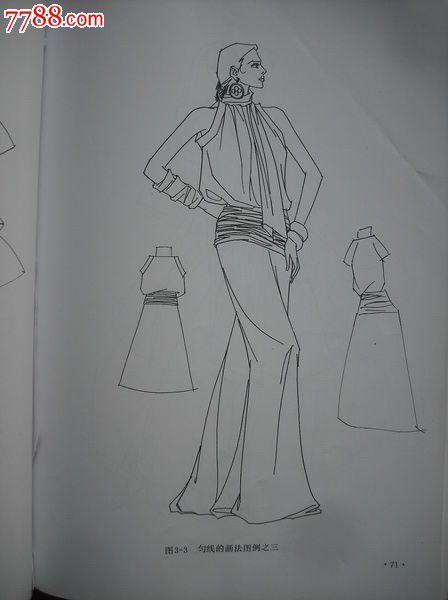 服装人体与时装画