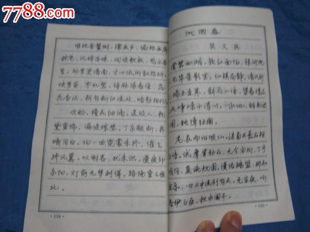 宋词三体字帖(中国古诗词硬笔书法丛书)(寇学臣书)图片