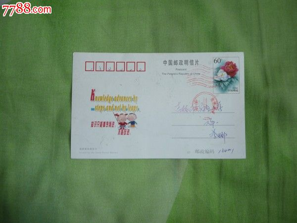 2004年全国小学生英语竞赛-明信片/邮资片--se-零售图片