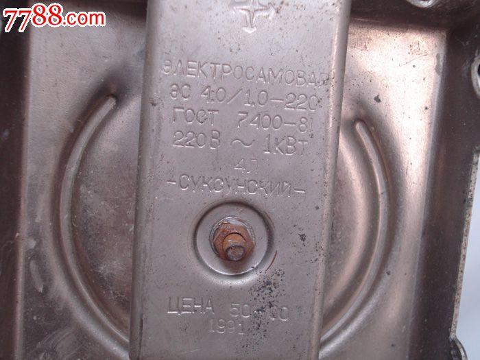 西洋收藏俄罗斯咖啡壶电热水壶电加热壶老式咖啡壶铜电热壶