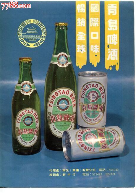 【80年代青岛啤酒广告】
