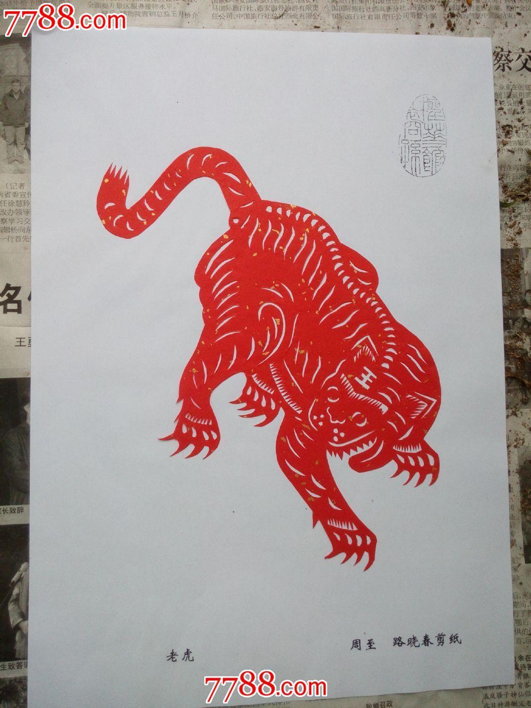 品种: 剪纸/窗花-剪纸/窗花 属性: 2000-2009年,,陕西,,动物,,单件
