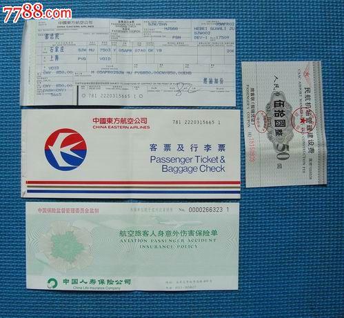 石家庄-上海-飞机票.行李票.保险单,机场建设费全套