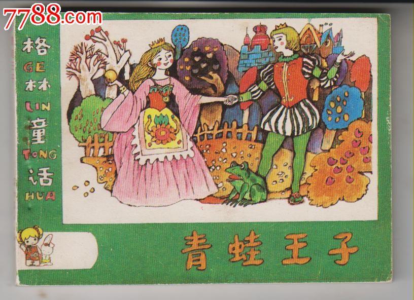 《格林童话》青蛙王子图片