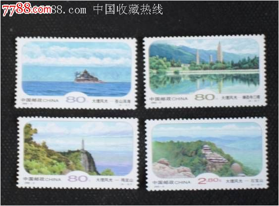 大理风光_新中国邮票_一见钟情【7788收藏