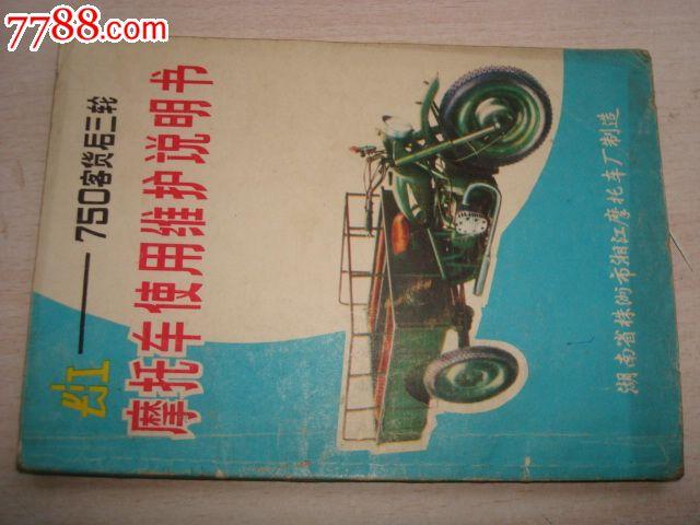 长江750客货后三轮摩托车使用维护说明书