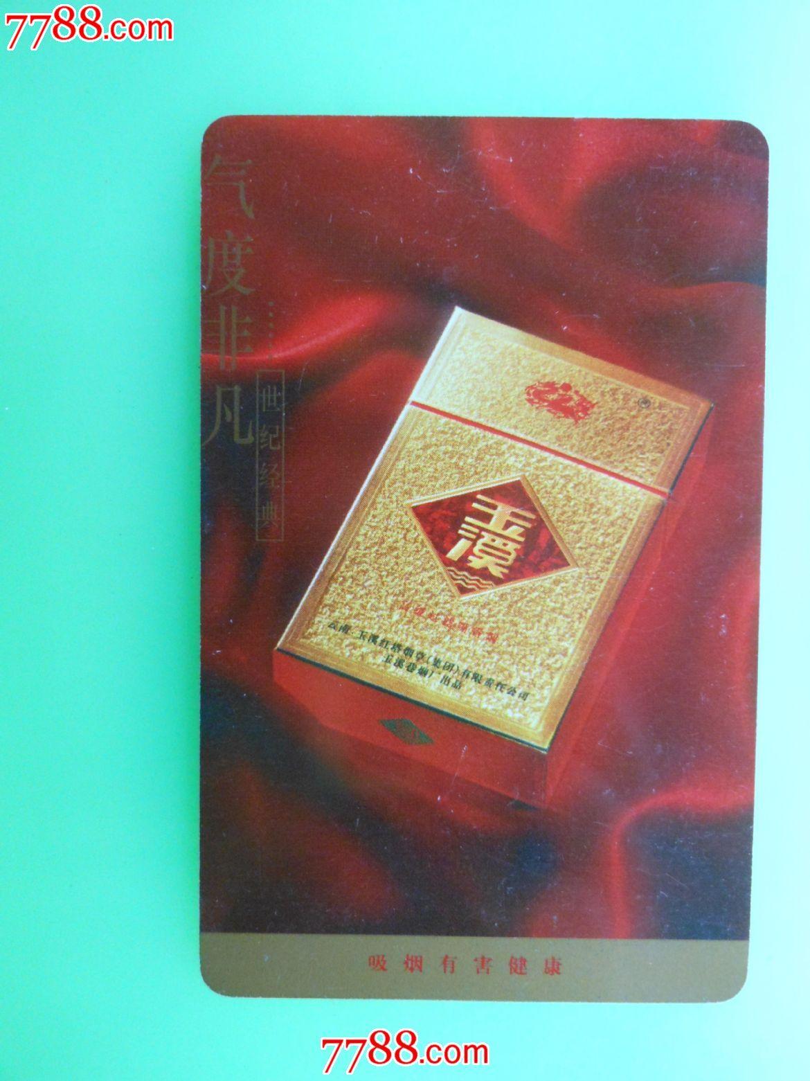 玉溪—香烟年历卡