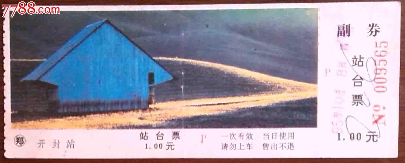 蓝色--木板房_价格1元【秦城集藏】