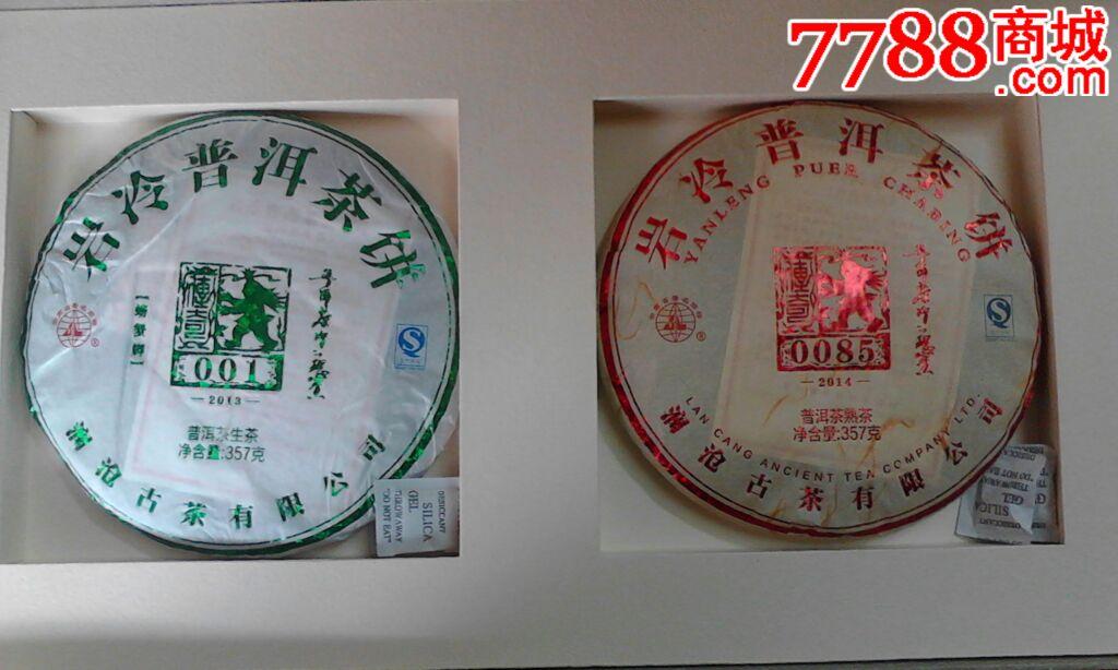澜沧古茶0085001熟组合
