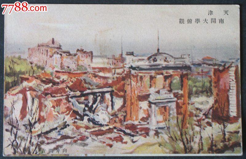 民国-手绘明信片天津南开大学俯观(日军轰炸后惨状)