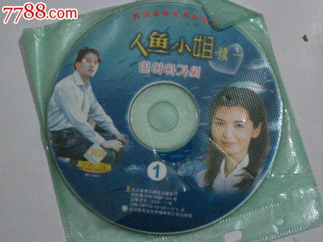 电视剧-韩剧-人鱼小姐续一,VCD\/DVD,VCD光碟