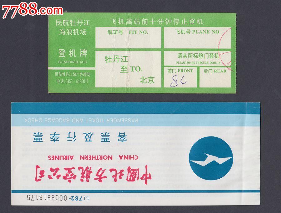 牡丹江机场登机牌及机票一套(牡丹江到北京航线)