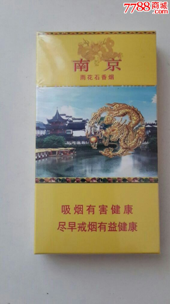 南京 雨花石香烟 实物