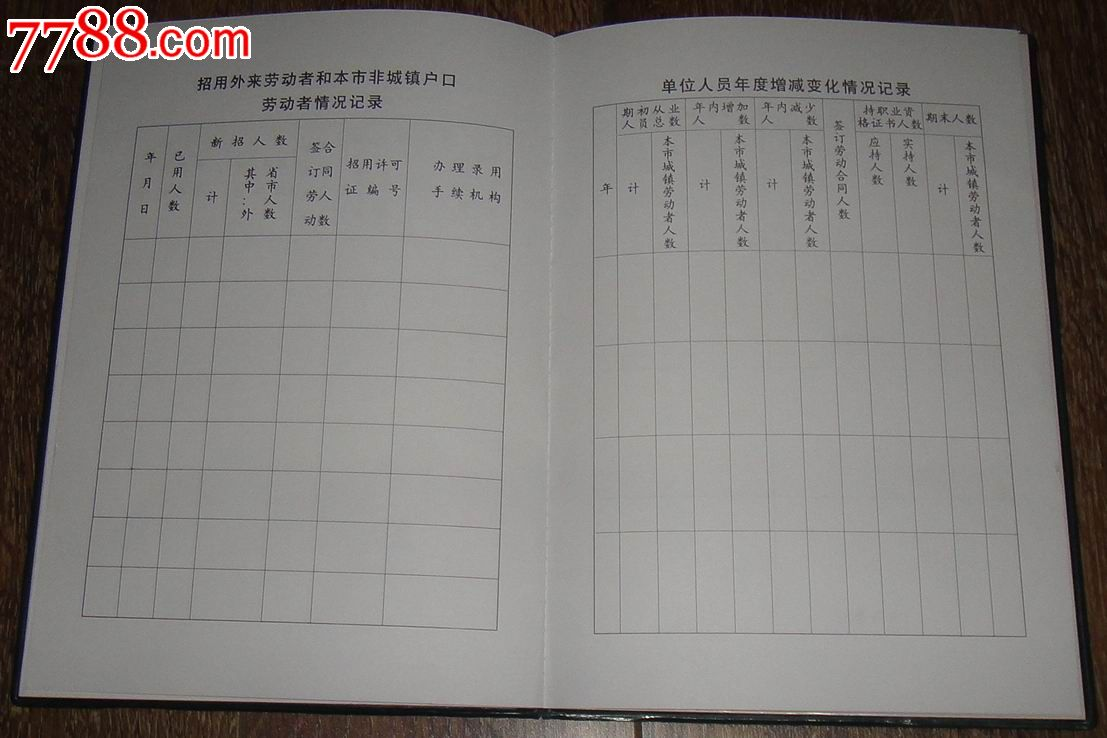 青岛市劳动用工登记证