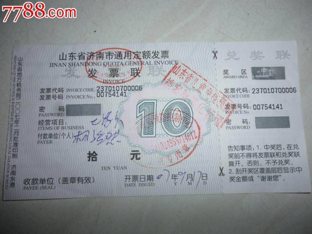山东省济南市通用定额发票--10