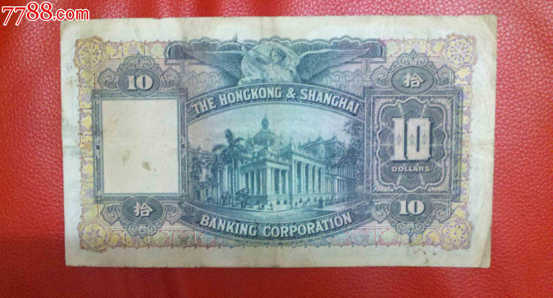 香港躹h��l/_香港汇丰银行,1948年,拾圆,e/h,783476,单张