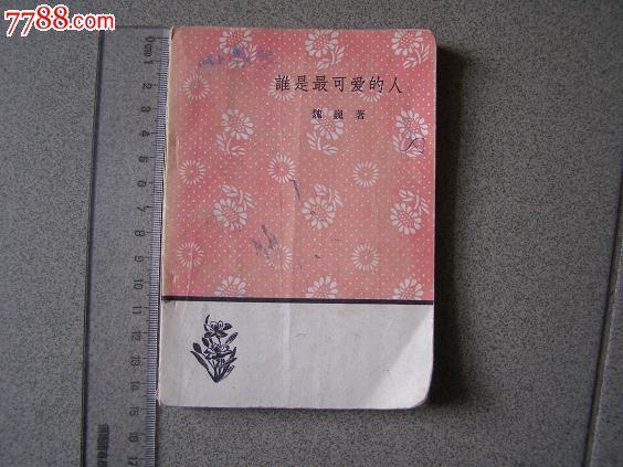 谁是最可爱的人-se23468576-其他文字类旧书-零售