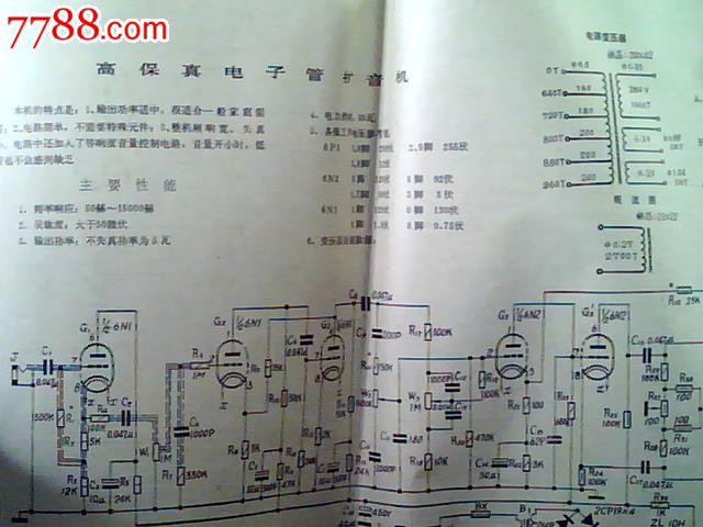 晶体管收扩音机电路图37