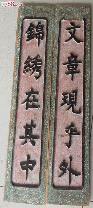 清代对联花板文字雕刻雕刻古董古玩收藏