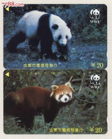 2枚套唯一一套世界动物保护组织图徽