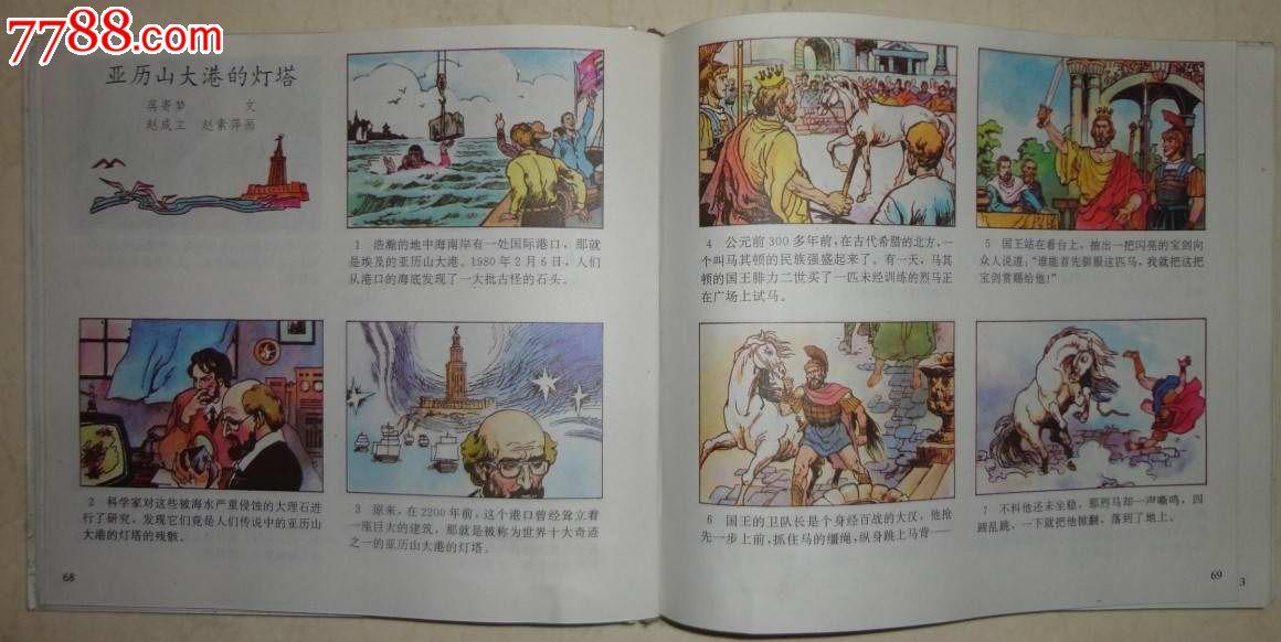 世界十大奇迹图画故事-连环画/小人书--se23519112