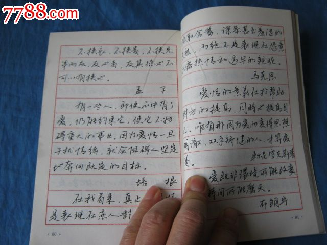 四体钢笔字帖(楷书,隶书,行书,草书)(周丰著)(一贴在手,获宜今生)图片