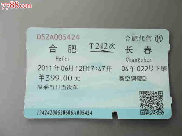 合肥-长春t242次火车票