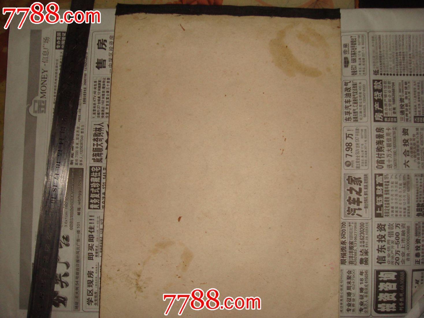 民国日本誊写纸,保存较好a4纸大小