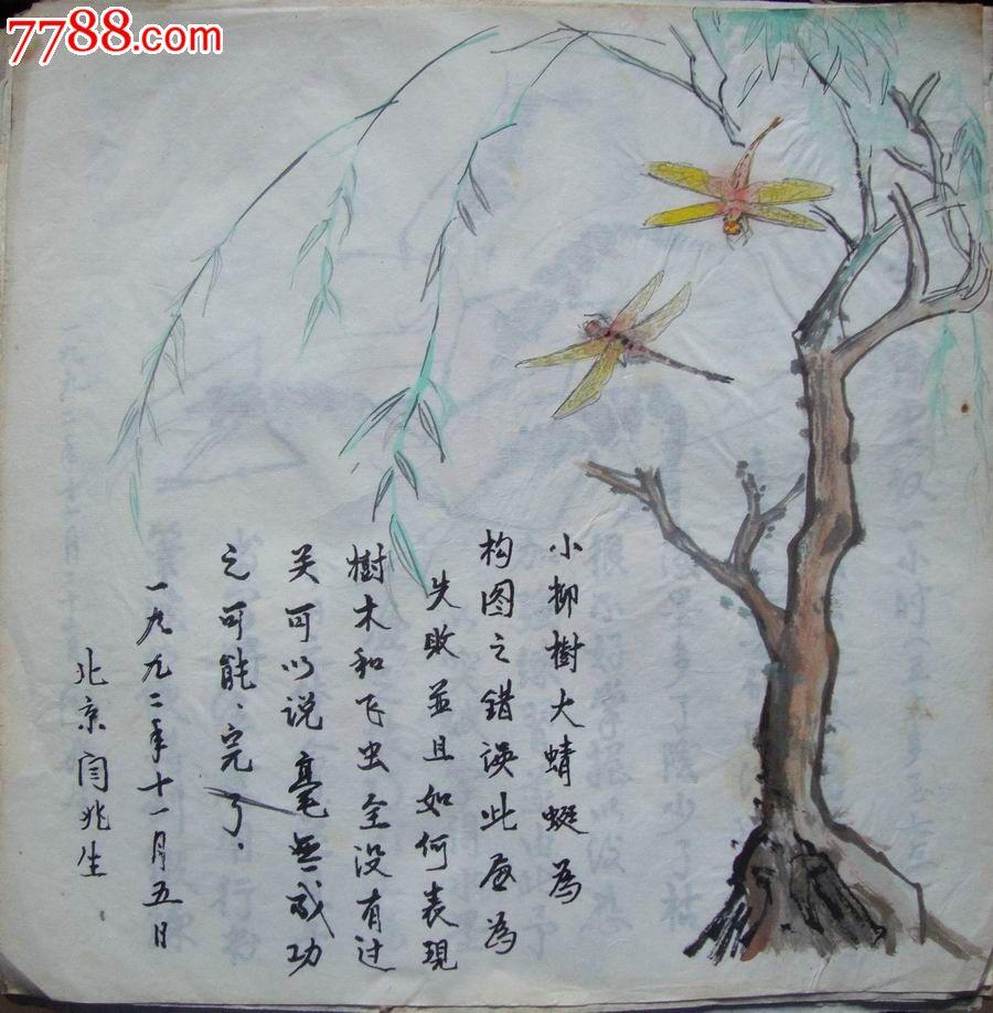 【阎兆生水彩画-原画稿】小柳树大蜻蜓