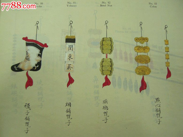 《燕都商榜图》民国彩色手绘本101幅老北京店铺幌子