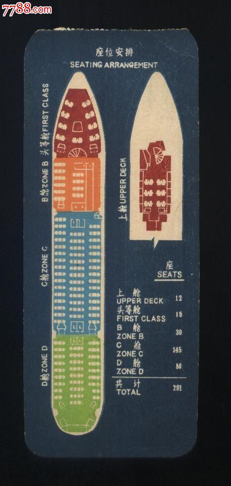 早期登机牌,有座位安排图_飞机/航空票_之江集藏纸品