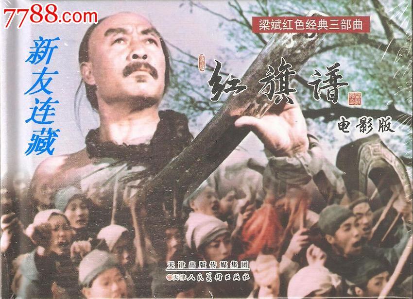 红旗谱·电影版·梁斌红色经典三部曲·50开·未开封·一版一印·七五
