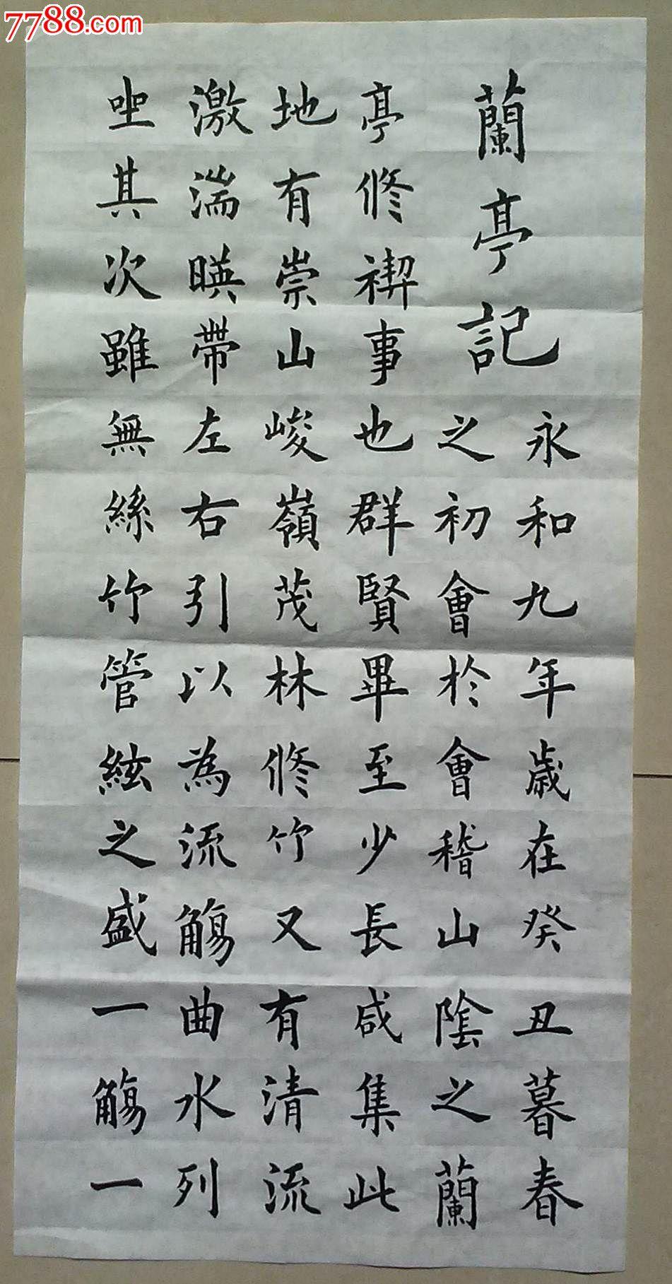 毛笔楷书手写欧体书法作品兰亭记_第1张_7788收藏__中国收藏热线