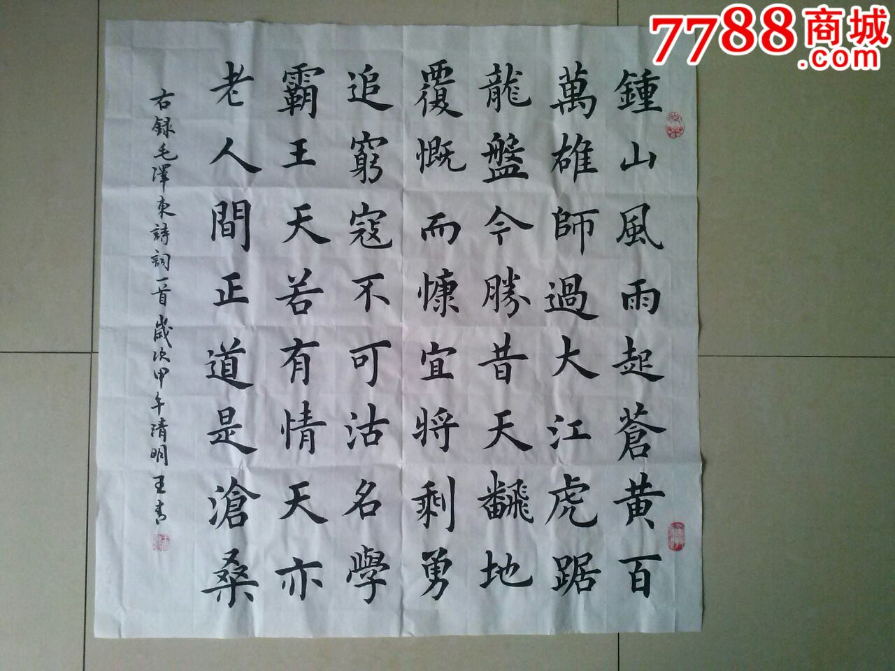 欧体楷书毛笔手写毛泽东诗词