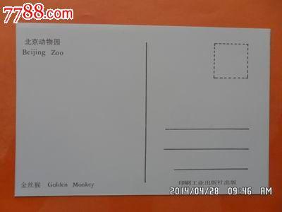 明信片:北京动物园—金丝猴