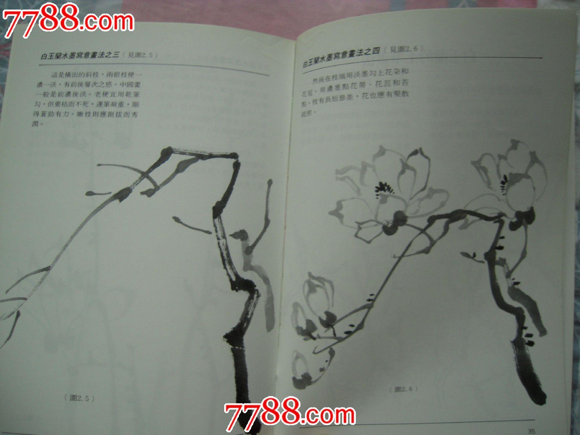 怎样画云--芙蓉--松玉兰花_价格10.