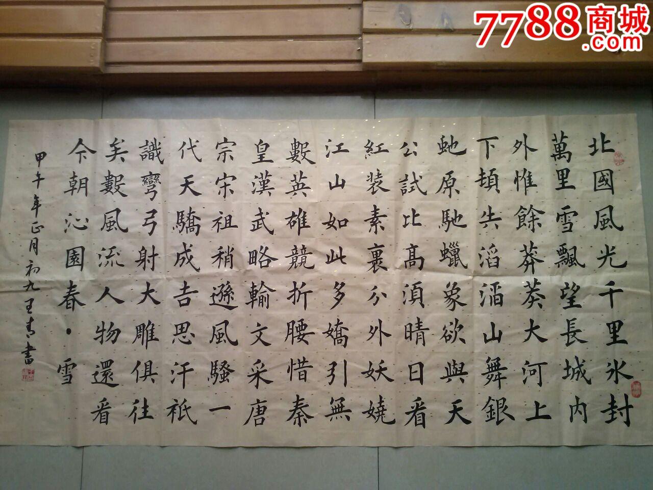欧体楷书毛泽东诗词沁园春雪