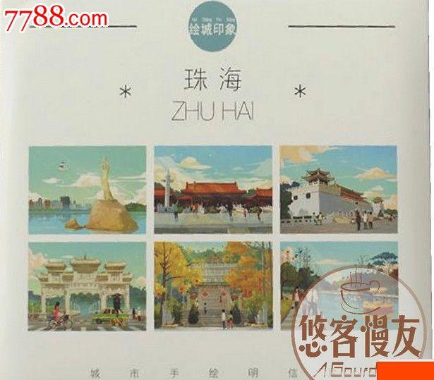 手绘明信片:印象珠海_价格16.0000元_第1张_7788收藏__中国收藏热线