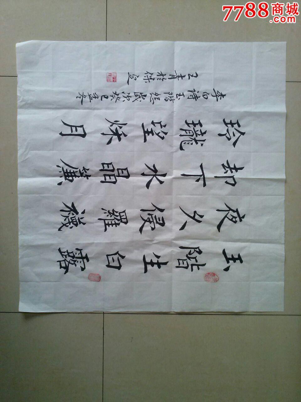 欧体楷书李白诗句-se23592800-书法原作-零售-7788图片