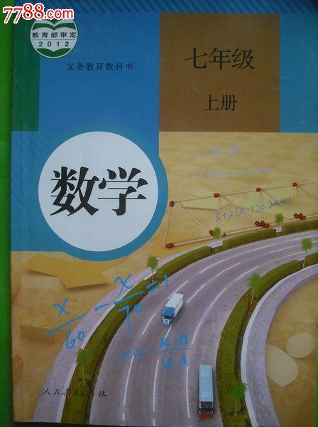 初中数学课本七年级上册.下册.八年级上册.2012-2013年第1版.书新图片