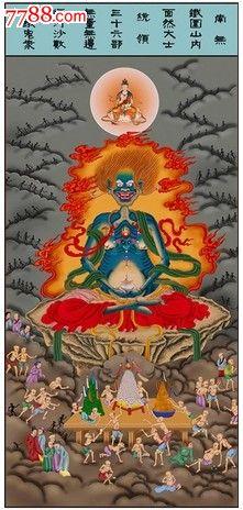 佛教慈云禅林正品手绘水陆画面然大士画像鬼王普度公瑜伽焰口图片